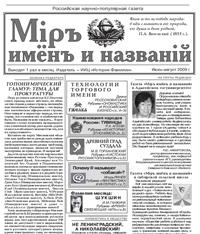 """Газета """"МiРЪ ИМЁНЪ И НАЗВАНiЙ"""""""